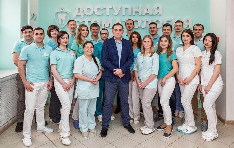 Доступная стоматология